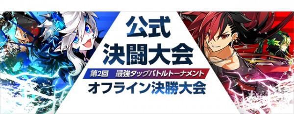 基本プレイ無料のベルトアクションRPG『エルソード』 第2回公式決闘大会オフライン決勝の観覧者募集を開始したよ~!!