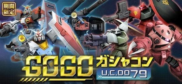 100人同時対戦を楽しめるオンラインゲーム『機動戦士ガンダムオンライン』 U.C.0079に関連したイベントを盛りだくさんの「1年戦争キャンペーン」を開催したよ~!!