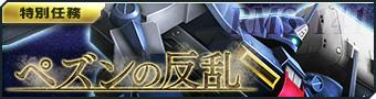 手軽に遊べるブラウザ戦略シミュレーションゲーム『ガンダムジオラマフロント』 「正式サービス3周年記念大感謝祭」を開催したよ~!!