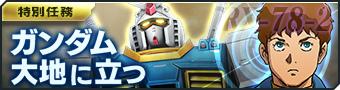 手軽に遊べるブラウザ戦略シミュレーションゲーム『ガンダムジオラマフロント』 ゴールデンウィークバトルカウントキャンペーンの報酬が確定したよ~!!