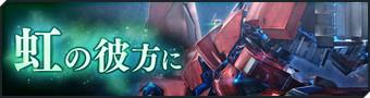 基本プレイ無料のブラウザ戦略シミュレーションゲーム『ガンダムジオラマフロント』 リプレイド作戦「虹の彼方に」を発令したよ~!!!!