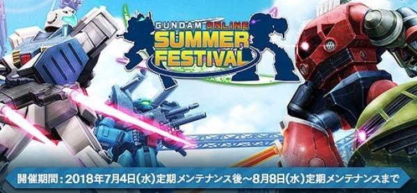 基本プレイ無料の100人同時対戦を楽しめるオンラインゲーム『機動戦士ガンダムオンライン』 5週連続でアイテムを獲得できる「サマーフェスティバル2018」を開催したよ~!!