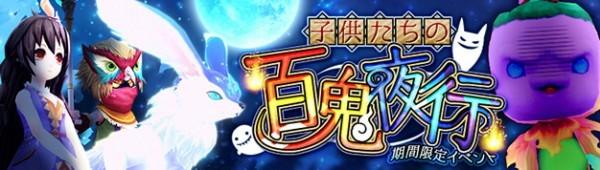 基本プレイ無料のアニメチックファンタジーオンラインゲーム『幻想神域』 イベント「子供たちの百鬼夜行」を開催したよ~!!!!