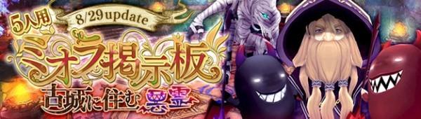 基本プレイ無料のアニメチックファンタジーオンラインゲーム『幻想神域』 8月29日(水)にミオラ掲示板クエストに「古城に住む悪霊」の実装を決定したよ~!!!!