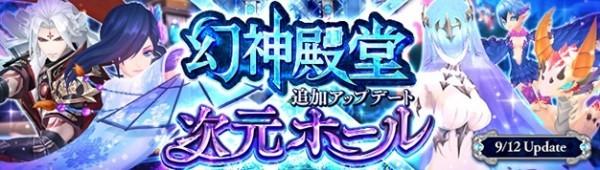 基本プレイ無料のアニメチックファンタジーオンラインゲーム『幻想神域』 一部ダンジョンに最上位難易度を実装したよ~!!!!