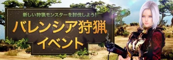 ノンターゲティングアクションRPG『黒い砂漠』 ランに「真・スキル」が登場したよ~!!イベント「バレンシア狩猟イベント」も開催だ~♪