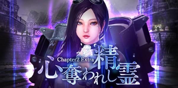 基本プレイ無料のリアルアクションオンラインゲーム『マビノギ英雄伝』 新規ストーリー「Chapter2Extra」を追加したよ~!新たなレイドボス「アルカナ」も実装~♪