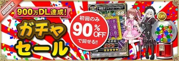 基本プレイ無料のオンライン対戦麻雀ゲーム『セガネット麻雀MJ』 900万ダウンロード突破を記念したキャンペーンを開催したよ~!
