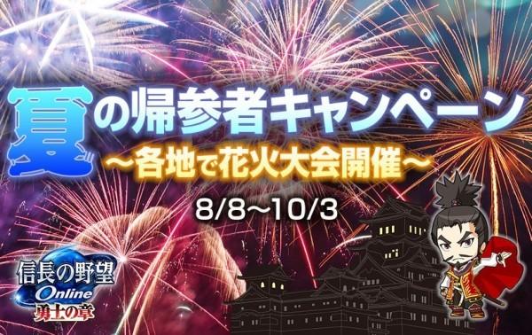 体験無料のオンラインRPG『信長の野望Online』 14日間の無料プレイも可能な「夏の帰参者キャンペーン」を開催したよ~!!!!
