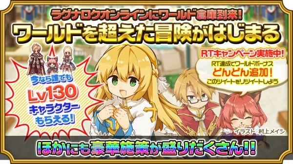 体験無料の王道ファンタジーRPG『ラグナロクオンライン』 ワールド間でアイテム移動ができる「ワールド倉庫」を実装したよ~!!!!