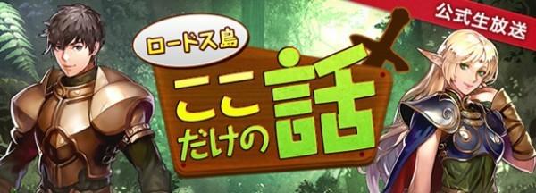 基本プレイ無料のネオクラシックオンラインMMORPG『ロードス島戦記オンライン』 5月24日に公式な魔法賞を実施するよ~!!