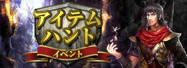 基本プレイ無料のネオクラシックオンラインMMORPG『ロードス島戦記オンライン』 アイテムハントイベントを開催したよ~!!