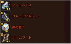 ネオクラシックオンラインMMORPG『ロードス島戦記オンライン』 アイテムハントイベントを開催したよ~!!