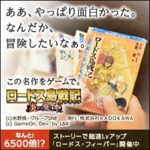 ネオクラシックオンラインMMORPG『ロードス島戦記オンライン』 現在展開中のストーリー広告2コマ目を公開したよ~!!!!