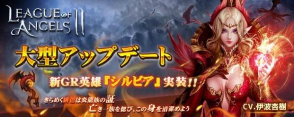基本プレイ無料のブラウザダークファンタジーRPG『リーグオブエンジェル2』 新GRキャラ「シルビア」が登場したよ~!!