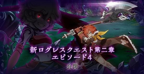基本プレイ無料のブラウザ王道ファンタジーRPG『剣と魔法のログレス』 新ログレスクエスト第二章「エピソード4」を公開したよ~!!
