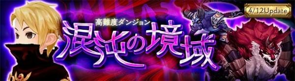 基本プレイ無料のドラマチックアクションRPG『セブンスダーク』 ランク8の新装備が手に入る高難度ダンジョン「混沌の境域」を実装したよ~!!