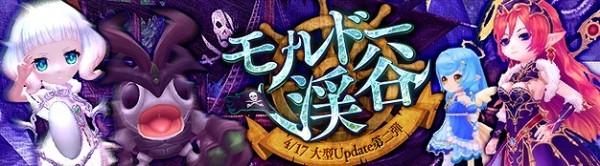 基本プレイ無料のクロスジョブファンタジーMMORPG『星界神話』 最強の敵が待ち受ける新ダンジョン「深淵の穴」を実装したよ~!!