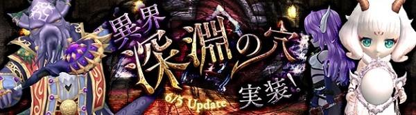 基本プレイ無料のクロスジョブファンタジーMMORPG『星界神話』 高難度ダンジョン「異界・深淵の穴」を実装したよ~!!
