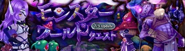 基本プレイ無料のクロスジョブファンタジーMMORPG『星界神話』 新たなモンスターが「モンスターワールドクエスト」に登場したよ~!!
