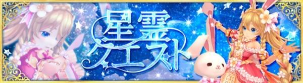 基本プレイ無料のクロスジョブファンタジーMMORPG『星界神話』 新たな星霊「フィオラ」と星霊クエストが実装決定したよ~!!!!