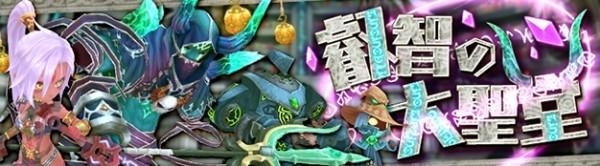 基本プレイ無料のクロスジョブファンタジーMMORPG『星界神話』 タイムアタック式の新ダンジョン「叡知の大聖堂」を実装したよ~!!!!