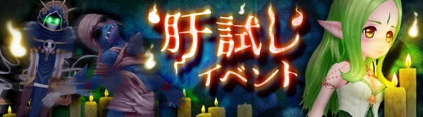 基本プレイ無料のクロスジョブファンタジーMMORPG『星界神話』 夏にピッタリの肝試しイベントの開催が決定したよ~!!!!