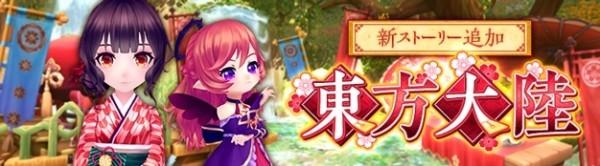 基本プレイ無料のクロスジョブファンタジーMMORPG『星界神話』 肝試しイベントを開催したよ~!!!!