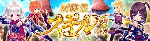 基本プレイ無料のクロスジョブファンタジーMMORPG『星界神話』 2次職のレベルキャップ開放にアビリティに新項目を追加したよ~!!!!