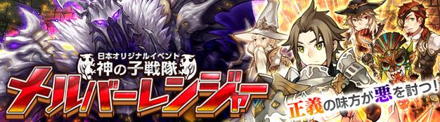 基本プレイ無料のドラマチックアクションRPG『セブンスダーク』 日本オリジナルイベント「神の子戦隊メルバーレンジャー」を開催したよ~!!