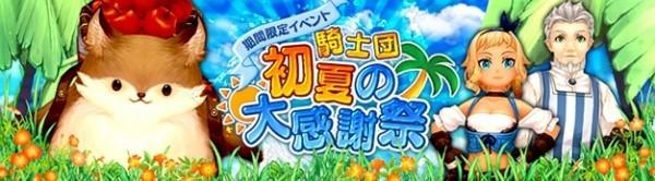 ドラマチックアクションRPG『セブンスダーク』 次週、期間限定イベント「騎士団・初夏の大感謝祭」を開催するよ~!!