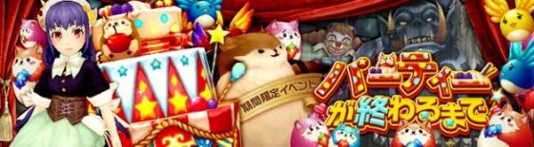 基本プレイ無料のドラマチックアクションRPG『セブンスダーク』 6月7日よりイベント「パーティーが終わるまで」を開催するよ~!!