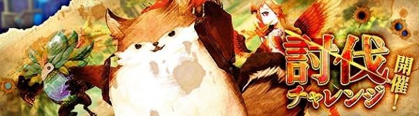 基本プレイ無料のドラマチックアクションRPG『セブンスダーク』 モンスターを大量討伐して報酬ゲットだ~!!6月21日に「討伐チャレンジ」を開催するよ~!!