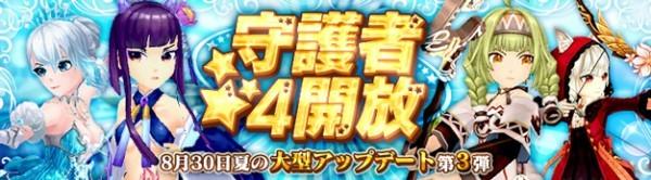 ドラマチックアクションRPG『セブンスダーク』 夏の大型アップデート第3弾「守護者ランク上限界開放」を決定したよ~!!!!