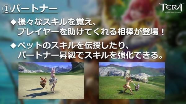 ファンタジーMMORPG『TERA』 人気ダンジョン「バーンスタインの幽霊島」が復活するよ~!!
