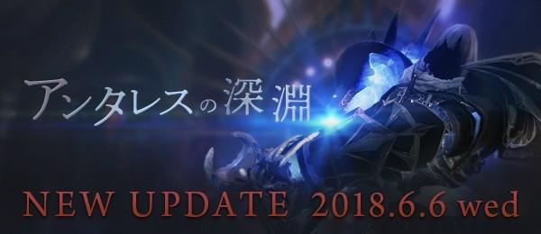 基本プレイ無料のファンタジーMMORPG『TERA(テラ)』 新ダンジョン「アンタレスの深淵」が登場したよ~!!