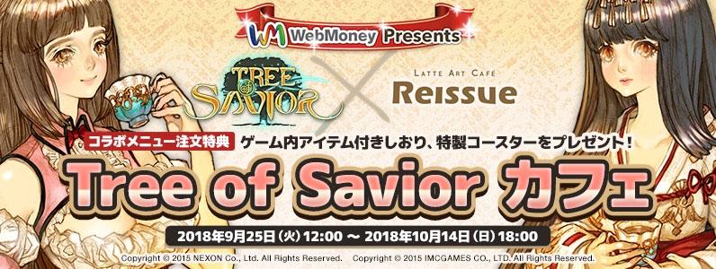 基本プレイ無料の2DファンタジーMMORPG『ツリーオブセイバー』 9月25日に東京・原宿のカフェ「リシュー」にてコラボカフェを開催するよ~!!!!