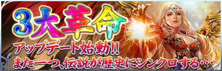 基本プレイ無料のブラウザ王道ファンタジーRPG『ワールドエンドファンタジー』 装備神格化やダンジョンが追加される最新アップデートを実装したよ~!!