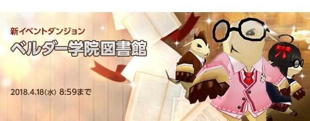 基本プレイ無料のベルトアクションオンラインゲーム『エルソード』 イベントダンジョン「ベルダー学院図書館」が登場したぞ~!!