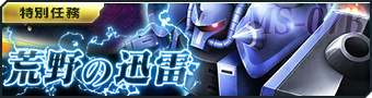 ブラウザ戦略シミュレーションゲーム『ガンダムジオラマフロント』 新シリーズ実装記念キャンペーンを開催したぞ~!!