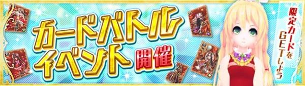 基本プレイ無料のアニメチックファンタジーオンラインゲーム『幻想神域』 限定の幻神カードパックがもらえる「カードバトルイベント」を開催したぞ~!!