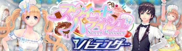 基本プレイ無料のアニメチックファンタジーオンラインゲーム『幻想神域』 スウィートパティシエ&バーテンダーアバターが登場したぞ~!!