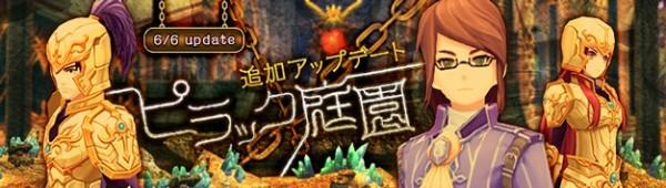 基本プレイ無料のアニメチックファンタジーオンラインゲーム『幻想神域』 ピラック庭園の6~8層を実装したぞ~!!