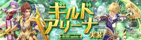 基本プレイ無料のアニメチックファンタジーオンラインゲーム『幻想神域』 6月20日にギルド同士の対人戦を楽しめる「ギルドアリーナ」を実装するぞ~!!!!