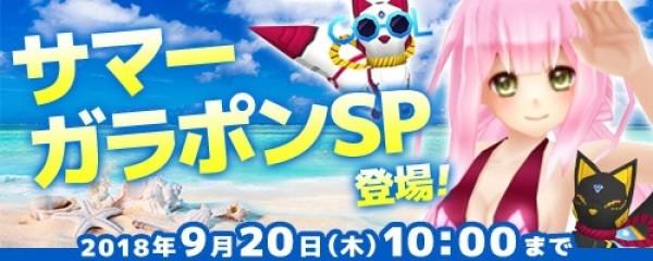 MMOバトルシューティングオンラインゲーム『コズミックブレイク』 水着姿の人気キャラクターが登場する「サマーガラポンSP」が追加されたぞ~!!!!