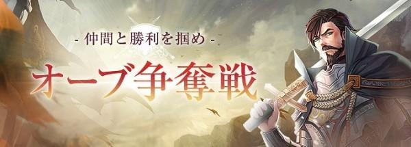基本プレイ無料のネオクラシックオンラインMMORPG『ロードス島戦記オンライン』 特別なパペットなどが手に入る「オーブ争奪戦」を開催したぞ~!!