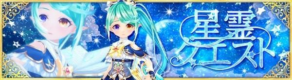 基本プレイ無料のクロスジョブファンタジーMMORPG『星界神話』 新たな星霊「シャーロット」と星霊クエストを6月19日に実装するぞ~!!