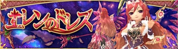 クロスジョブファンタジーMMORPG『星界神話』 新たな星霊「フィオラ」と星霊クエストが実装決定だぁ~!!