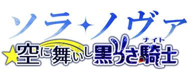 基本プレイ無料のペットと旅するブラウザRPG『ソラノヴァ』 アップデート「空に舞いし黒うさ騎士」の実装決定だ~!!
