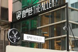 THE ALLEY 中目黒店